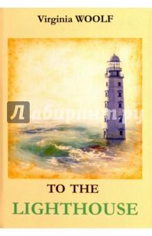 To The LighthouseХудожественная литература на англ. языке<br>Вирджиния Вулф - легендарная британская писательница первой половины XX века. Её прозу отличает изысканный язык, яркие персонажи и трогательные сюжеты. <br>Роман На маяк является одним из самых известных произведений Вирджинии, в котором разворачивается жизнь и драма семьи Рэмзи. Главным героем выступает мать семейства, доверяющая вдумчивому читателю свои мысли и переживания. Тончайшее и невесомое кружево слов, сплетённое писательницей в эту удивительную историю, унесёт вас ввысь и погрузит в совершенно необычный мир, сотканный из противоречивых чувств и эмоций. Читайте зарубежную литературу в оригинале!<br>