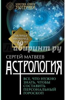 Астрология. Все, что нужно знать, чтобы составить персональный гороскопАстрология. Гороскопы. Лунные ритмы<br>Эта книга отличается от сотен книг по астрологии. Она не дает готовых общих гороскопов, а учит составлять персональный гороскоп и делать индивидуальные предсказания на конкретные дни. Персональный гороскоп - это путь к познанию собственной судьбы, возможность планировать жизнь стратегически, так, чтобы, научиться совершать нужные поступки в нужное время и избегать ошибок.<br>Автор - Сергей Матвеев - философ, лингвист, много лет посвятил изучению различных эзотерических практик, в том числе и астрологии, его книги получили высокие оценки читателей.<br>В конце книги вы найдете календарь эфемерид на 60 лет.<br>