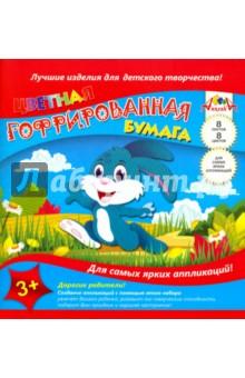 Бумага цветная гофрированная Зайка (8 листов, 8 цветов, двусторонняя) (С1792-04)Бумага цветная гофрированная<br>Количество листов: 8<br>Бумага: гофрированная, цветная (двустороняя)<br>Сделано в России.<br>