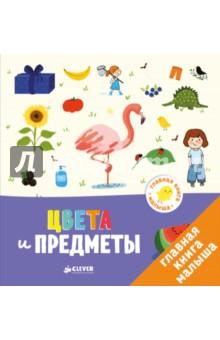 Главная книга малыша. Цвета и предметыЗнакомство с цветом<br>Возраст 1+<br>3 фишки:<br>- Любимая игра Найди и покажи для развития внимания<br>- Для родителей, которые уделяют особое внимание раннему развитию <br>- Знакомимся с цветами и предметами<br><br>Красочные иллюстрации с крупными элементами, простой текст, интересные задания - все для того, чтобы малыш познавал мир с удовольствием. <br><br>Какого цвета фламинго? А шарф у Полины? Сколько красных предметов на страничке? Сосчитаем? Эта книжка большая, картинки яркие и качественные. Разобраться с цветами и формами предметов ваш малыш сможет легко, стоит только открыть и пролистать эту яркую книжку. На каждом развороте - белый, черный, красный, оранжевый и все предметы, соответствующие этим цветам, а еще увлекательная игра Найди и покажи. <br><br>Лайфхак для родителей <br>Преимуществом книги стала нестандартная подача материала - тема изучается с помощью историй в картинках определенного цвета, что вызывает соответствующие ассоциации у малышей. Рассматривая картинки вместе с детьми и объясняя изображенные на них предметы и явления, вы поможете малышам развивать воображение и творческие способности. <br><br>Что развиваем?<br>- Речь<br>- Память <br>- Внимание <br>- Любознательность<br>- Пространственное мышление<br><br>Для чтения взрослыми детям.<br>