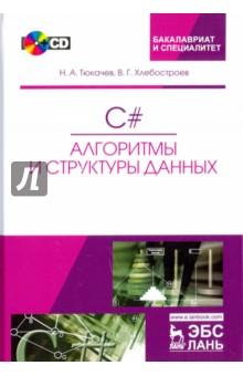 C#. Алгоритмы и структуры данных (+CD)Программирование<br>Книга посвящена алгоритмам обработки различных внутренних структур данных - массивов, множеств, деревьев и графов. Кроме того, в отдельной главе дано описание имеющихся в языке C# средств работы с внешними структурами данных - файлами. Описаны основные классы, реализующие методы обработки текстовых и бинарных файлов, организация записи и чтения файлов в режимах последовательного и прямого доступа. На примере алгоритмов сортировки массивов обсуждаются способы оценки эффективности алгоритмов, используемые для их сравнения. Текст содержит большое количество примеров программного кода, способствующих усвоению материала.<br>Книга рассчитана на бакалавров, обучающихся по направлениям подготовки Прикладная математика и информатика, Математика и компьютерные науки, Фундаментальная информатика и информационные технологии, Математическое обеспечение и администрирование информационных систем, Информатика и вычислительная техника, Информационные системы и технологии, Прикладная информатика, Программная инженерия, Информационная безопасность, специальностям Компьютерная безопасность, Информационная безопасность телекоммуникационных систем, Информационная безопасность автоматизированных систем, Информационно-аналитические системы безопасности, Безопасность информационных технологий в правоохранительной сфере, а также учащихся старших классов и лиц, самостоятельно изучающих языки программирования.<br>2-е издание, исправленное и дополенное.<br>