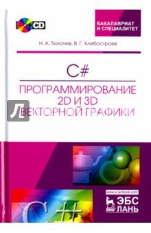 C#. Программирование 2D и 3D векторной графики (+CD)Программирование<br>Книга посвящена программированию векторной графики. Описываются основные методы графических классов и приводятся примеры их использования, рассматриваются аффинные преобразования на плоскости и в трехмерном пространстве и различные виды проецирования. Приводится обзор различных моделей трехмерных тел. Одна из них посвящена сложной теме - бинарные операции над множествами. Описан лучевой алгоритм определения принадлежности точки многоугольнику и многограннику. Описывается библиотека OpenGL и основные команды этой библиотеки. Приводятся простые примеры 2D графики.<br>Книга рассчитана на бакалавров направлений подготовки Прикладная математика и информатика, Математика и компьютерные науки, Фундаментальная информатика и информационные технологии, Математическое обеспечение и администрирование информационных систем, Информатика и вычислительная техника, Информационные системы и технологии, Программная инженерия, Информационная безопасность, студентов специальностей Компьютерная безопасность и Информационно-аналитические системы безопасности, а также учащихся старших классов и лиц, самостоятельно изучающих языки программирования.<br>2-е издание, исправленное и дополненное.<br>