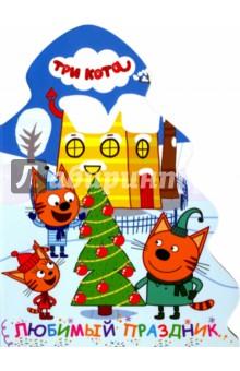 Любимый праздникСказки и истории для малышей<br>Стихи для детей.<br>Фигурная книжка-картонка.<br>Для детей дошкольного возраста.<br>