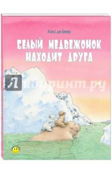 Белый медвежонок находит другаСказки зарубежных писателей<br>Белый медвежонок мечтал о друге. Но как его найти, если вокруг только белые снега и холодный океан? Всем известно, что заветные мечты обязательно сбываются. Вот и в этой сказке два маленьких мишки - полярный и бурый - встретились и стали друзьями.<br>Полярный медвежонок Ларси - персонаж замечательных сказок известного голландского художника Ханса де Беера, знакомый нашим читателям по книге Приключение белого медвежонка.<br>Для чтения взрослыми детям.<br>