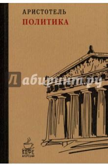 ПолитикаЗападная философия<br>Более двух тысяч лет претило со времени рождения Аристотеля, но он все еще живет среди нас своими мыслями, и сведущим все еще есть чему у него поучиться. Трудно, указать область знания, в которой Аристотель не оставил бы следа, уцелевшего до настоящего времени. <br>В своей Политике Аристотель говорит решительно обо всем, что имеет важность для человеческой жизни: о власти и рабстве, о воспитании детей, о здоровье, о долголетии, о праве, о браке.<br>