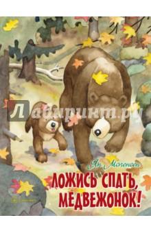 Ложись спать, медвежонок!Сказки зарубежных писателей<br>Наступила поздняя осень, и после того, как выпал первый снег, мама-медведица пытается уложить медвежонка спать до самой весны. Но сделать это совсем не просто! Маме придется запастись терпением и приложить недюжинные усилия, чтобы малыш-непоседа, наконец, заснул…<br>Эта уникальная книга специально создана для того, чтобы помочь ребенку успокоиться перед сном и умиротворенно заснуть, а также посмотреть на самого себя со стороны, научиться с юмором относиться к своему поведению и капризам и осознать их последствия.<br>Отличная книга для семейного чтения и прекрасная убаюкивающая сказка, написанная и проиллюстрированная в лучших традициях бестселлера Как медвежонок солнце искал.<br>Для чтения взрослыми детям.<br><br>Прежде всего это история о взаимоотношениях взрослого и ребенка, своеобразная притча о том, как каждому оставаться максимально свободным и при этом бесконфликтно взаимодействовать друг с другом… Отличное пространство для разговора с детьми двух-пяти лет о личных интересах и границах, об ответственности за принятие собственных решений и соблюдении договоренностей. <br>(Елена Литвяк, педагог, журналист. Из рецензии на книгу в интернет-журнале Папмамбук)<br>