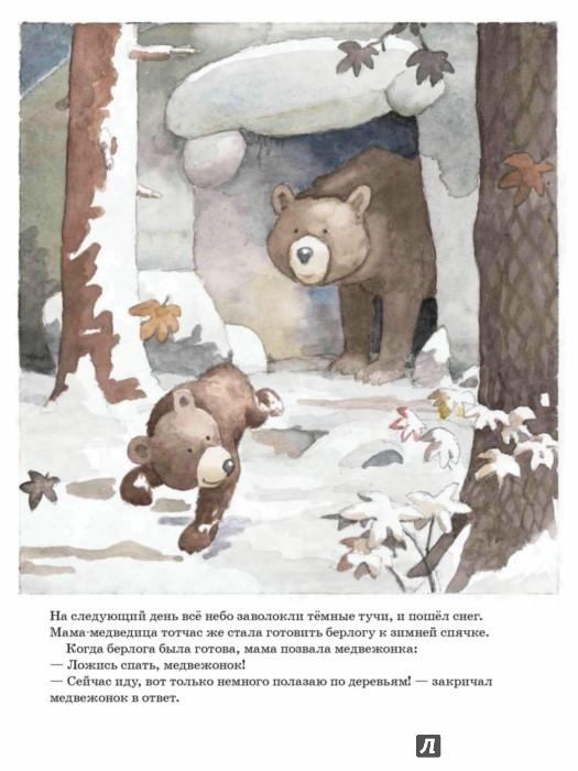 ложись спать медвежонок читать работы разнорабочим