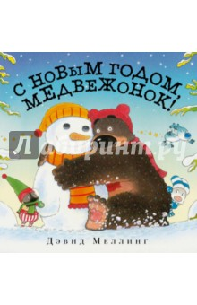 С Новым годом, медвежонок!Сказки и истории для малышей<br>Медвежонок Дуглас ищет новогоднюю ёлку для себя и всех своих друзей.<br>В этой книжке много обнимаются, и ещё ты найдешь в ней особое новогоднее волшебство.<br>