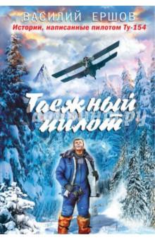 Таежный пилотСовременная отечественная проза<br>Ил-76 летел из Норильска в Москву. Бортинженер принялся перекачивать топливо. Из-за небольшой ошибки вдруг выключились все четыре двигателя. Ночь, высота 9600, самолет обесточен, командир вслепую снижается, инженер бьется с запуском двигателей… Сколько подобных историй в летной биографии командира воздушного судна! Эта книга - настоящая ода небу, высоте, облакам и самолетам! Она напоена духом непередаваемой красоты и отваги летной работы. С теплом и любовью автор рассказывает о своем экипаже, великом профессиональном счастье работать в дружном коллективе, о традициях и преемственности, о святой романтике, которая все еще влечет в небо людей...<br>