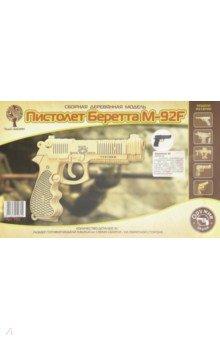Пистолет Беретта M92F