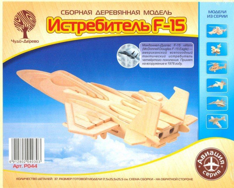 Иллюстрация 1 из 5 для Самолет F15 | Лабиринт - игрушки. Источник: Лабиринт