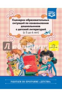 Сценарии образовательных ситуаций по ознакомлению дошкольников с детской литературой (с 5 до 6 лет)Воспитательная работа с дошкольниками<br>В пособии представлены сценарии образовательных ситуаций по приобщению детей 5-6 лет к книге. Содержание предложенных в книге сценариев образовательных ситуаций опирается на субъективный опыт ребенка, его интересы, склонности, устремления, индивидуально значимые ценности, которые определяют своеобразие восприятия текстов художественной литературы. Согласно ФГОС ДО, реализация образовательной области Речевое развитие решает важную задачу - знакомство с книжной культурой, детской литературой, понимание на слух текстов различных жанров детской литературы. Педагогическая деятельность по решению этой задачи должна строиться на основе индивидуальных особенностей каждого ребенка, когда сам ребенок становится субъектом образования.<br>Методическое пособие адресовано воспитателям, руководителям, педагогическим коллективам ДОО, которые реализуют основную образовательную программу Детство.<br>