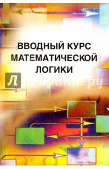 Вводный курс математической логикиЛогика<br>В учебном пособии содержится материал основного курса Введение в математическую логику, читаемого на механико-математическом факультете МГУ. Излагаются элементы теории множеств, основные понятия, относящиеся к семантике формализованных логико-математических языков первого порядка, исчисление предикатов и теорема о его полноте, дается введение в теорию алгоритмов и вычислимых функций.<br>Для студентов математических факультетов университетов, педагогических институтов, а также других ВУЗов с углубленным изучением информатики и кибернетики.<br>2-е издание.<br>