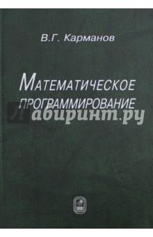 Математическое программирование. Учебное пособиеПрограммирование<br>Рассматривается широкий круг вопросов, связанных с математическим программированием. Изложены теоретические основы задач линейного, выпуклого и нелинейного программирования и построения численных методов их решения.<br>По сравнению с изданием 1986 г. в книгу включены результаты, связанные с исследованиями в области численных методов оптимизации и их применением к решению экстремальных задач, в том числе задач вырожденного типа.<br>Для студентов высших учебных заведений.<br>6-е издание, исправленное.<br>