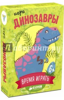 ДинозаврыКарточные игры для детей<br>3 фишки<br>- возраст 6+<br>- для тех, кто любит динозавров<br>- развивающая игра-паззл для больших и маленьких детей!<br>Эта игра увлечет как маленьких, так и взрослых. Вы познакомитесь с динозаврами и сможете собрать их большие красивые портреты из карточек, зарабатывая очки. Игра научит выстраивать стратегию, логически мыслить и просто веселиться!<br>Что развиваем:<br>- логическое мышление<br>- устный счет<br>- речь<br>- умение общаться<br>- скорость реакции<br>- пространственное мышление<br>Что в наборе:<br>- Колода из 48 карточек. Три комплекта по 16 карт. В каждом комплекте - 6 типов динозавров.<br>- Брошюра с правилами игры и классификацией динозавров<br>- Удобная коробка<br>Время игры: 30 минут<br>Количество игроков: 2-4<br>Цель игры:<br>Набрать максимальное количество очков, собирая портреты динозавров из карточек<br>Подготовка к игре:<br>Раздайте каждому игроку по 4 карты. Оставшуюся колоду положите на стол рубашками вверх. Пусть игроки возьмут фишки.<br>Играем:<br>В свой ход выложите любую из карт на стол. Ваша задача - всем вместе, делая ходы по очереди, собирать динозавров из частей. Игроки постепенно будут выкладывать части разных динозавров. Если карта в ваш ход будет последней и завершит портрет динозавра, очки за него достанутся вам. <br>Когда вы ходите, вы можете начать собирать динозавра или продолжить собирать уже начатого. Если в ваш ход на столе уже есть динозавр, к которому подходит ваша карта, положите ее к нему, если нет - кладите отдельно. Свою игровую фишку нужно поставить на динозавра, которого вы решите собирать. <br>Сделали ход - возьмите одну карту из колоды. На руках всегда должно быть 4 карты.<br>Если тот динозавр, на котором стоит ваша фишка, был собран полностью благодаря вашему ходу, можете забрать его себе, а фишку с поля - убрать. <br>Когда карты в колоде закончились, игра продолжается еще круг, пока у каждого из игроков не останется по 3 карты. <br>Игроки подсчитывают очки.<br>Выигрывает тот,