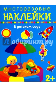 В детском садуДругое<br>Внутри книжки лист с наклейками, с их помощью можно дополнить каждую картинку деталями, предметами или персонажами - надо только проявить фантазию.<br>Для дошкольного возраста.<br>