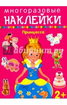 ПринцессаДругое<br>Внутри книжки лист с наклейками, с их помощью можно дополнить каждую картинку деталями, предметами или персонажами - надо только проявить фантазию.<br>Для дошкольного возраста.<br>