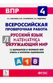 ВПР. 4 класс. Русский язык, математика, окружающий мир. 15 тренировочных вариантов. ФГОССборники учебных материалов для начальной школы<br>Пособие предназначено для подготовки к всероссийским проверочным работам в 4-м классе. Работа с ним поможет написать ВПР на высокий балл. Книга содержит: 15 вариантов в формате ВПР, из них 5 вариантов по русскому языку, 5 по математике и 5 по окружающему миру; инструкции для школьников; методические рекомендации учителям; ответы ко всем заданиям и критерии их оценивания. Все задания соответствуют спецификациям и демоверсиям проверочных работ, проведённых в апреле 2017 года. Все варианты единообразно структурированы и имеют одинаковый уровень сложности. Пособие адресовано выпускникам начальной школы, учителям и родителям.<br>3-е издание, переработанное.<br>