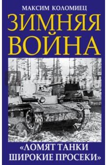 Зимняя война. Ломят танки широкие просекиИстория войн<br>Подлинная история Советско-финской войны, которую сами ветераны чаще называли Зимней. Вся правда о самой оболганной победе Сталина. Профессиональный анализ боевых действий, дополненный подробной информацией обо всех танковых частях, воевавших как на Карельском перешейке, так и севернее Ладоги. <br>Ломят танки широкие просеки… - пелось в знаменитом марше Принимай нас, Суоми-красавица!. Почему же, имея 30-кратное превосходство в бронетехнике, Красная армия не смогла разгромить врага малой кровью? Чем объясняются огромные потери советских танков - около 3500 машин? Каким образом удалось в считаные недели переломить ситуацию, обучив пехоту взаимодействовать с танкистами, саперами и артиллерией? Как зарекомендовали себя штурмовые, блокировочные и подвижные танковые группы в тяжелейших условиях озерно-лесисто-болотистой местности, метрового снежного покрова и 50-градусных морозов? Благодаря кому жестокие поражения (чего стоил один только разгром 34-й легкотанковой бригады!) сменились победными танковыми операциями, такими как февральский прорыв главной полосы обороны линии Маннергейма в районе высоты 65,5 или переправа по льду Финского залива и захват стратегического плацдарма, перерезавшего шоссе Выборг-Хельсинки?..<br>Отвечая на самые сложные и болезненные вопросы, эта книга воздает должное подвигу Красной армии.<br>