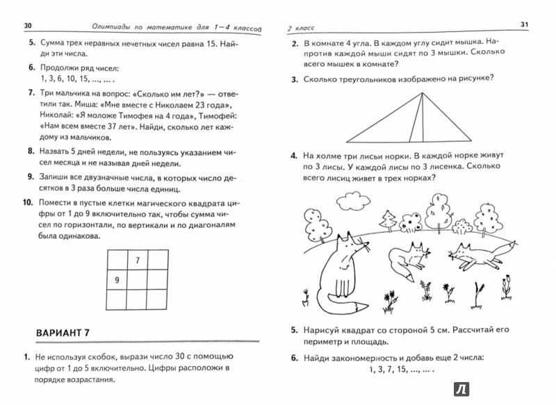 Ответы на школьную олимпиаду по математике 8 класс 2013