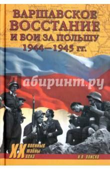 Варшавское восстание и бои за Польшу 1944-1945 гг.