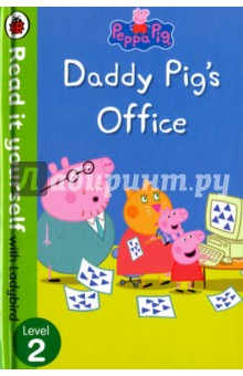 Daddy Pigs OfficeЛитература на иностранном языке для детей<br>Peppa and George are visiting Daddy Pig s office for the day. Find out who they meet, and whose job they like doing best. Read it yourself with Ladybird is one of Ladybird s best-selling reading series. For over thirty-five years it has helped young children who are learning to read develop and improve their reading skills. Each Read it yourself book is very carefully written to include many key, high-frequency words that are vital for learning to read, as well as a limited number of story words that are introduced and practised throughout. Simple sentences and frequently repeated words help to build the confidence of beginner readers and the four different levels of books support children all the way from very first reading practice through to independent, fluent reading. There are more than ninety titles in the Read it yourself series, ranging from classic fairy tales and traditional world stories to favourite children s brands such as Peppa Pig, Kung Fu Panda and Peter Rabbit. A range of first reference titles complete the series, with information books about favourite subjects that even the most reluctant readers will enjoy. Each book has been carefully checked by educational consultants and can be read independently at home or used in a guided reading session at school. Further content includes comprehension questions or puzzles, helpful notes for parents, carers and teachers, and book band information for use in schools. Peppa Pig: Daddy Pig s Office is a Level 2 Read it yourself book, ideal for children who have received some initial reading instruction and can read short, simple sentences with help.<br>