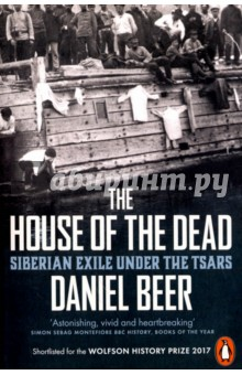 The House of the Dead. Siberian Exile Under the TsarsКультура, искусство, наука на английском языке<br>SHORTLISTED FOR THE WOLFSON HISTORY PRIZE, THE PUSHKIN HOUSE RUSSIAN BOOK PRIZE AND THE LONGMAN HISTORY TODAY PRIZE 2017 THE TIMES, BBC HISTORY and TLS BOOKS OF THE YEAR 2016 Masterful, gripping ...filled with astonishing, vivid and heartbreaking stories of crime and punishment, of redemption, love and terrifying violence. It has an amazing cast of despots, murderers, whores and heroes. Its a wonderful read Simon Sebag Montefiore It was known as the vast prison without a roof. From the beginning of the nineteenth century to the Russian Revolution, the tsarist regime exiled more than one million prisoners and their families beyond the Ural Mountains to Siberia. The House of the Dead, brings to life both the brutal realities of an inhuman system and the tragic and inspiring fates of those who endured it. This is the vividly told history of common criminals and political radicals, the victims of serfdom and village politics, the wives and children who followed husbands and fathers, and of fugitives and bounty-hunters. The tsars looked on Siberia as creating the ultimate political quarantine from the contagions of revolution. Generations of rebels - republicans, nationalists and socialists - were condemned to oblivion thousands of kilometres from European Russia. Over the nineteenth century, however, these political exiles transformed Siberias mines, prisons and remote settlements into an enormous laboratory of revolution. This masterly work of original research taps a mass of almost unknown primary evidence held in Russian and Siberian archives to tell the epic story both of Russias struggle to govern its monstrous penal colony and Siberias ultimate, decisive impact on the political forces of the modern world. An absolutely fascinating book, rich in fact and anecdote. - David Aaronovitch A splendid example of academic scholarship for a public audience. Yet even though