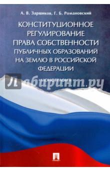 Конституционное регулирование права собственности публичных образований на землю в РФ. Монография