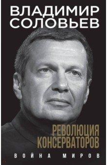 Революция консерваторов. Война мировПолитика<br>Темой новой книги Владимира Соловьева стала происходящая на наших глазах консервативная революция, охватывающая все больше стран. Еще недавно нам казалось, что в мире победившего глобализма все должны были стать одинаково демократичными, одинаково толерантными и одинаково счастливыми. Но что-то пошло не так — никогда еще неравенство и несправедливость не проявляли себя столь ярко, и никогда не был столь велик разрыв между богатыми и бедными. В поисках выхода страны одна за другой возвращаются к позабытым консервативным ценностям и пытаются трансформировать свое государственное устройство так, чтобы оно как можно лучше соответствовало национальному характеру. Такая же задача стоит и перед Россией. Но это еще не все — впервые в своей истории наша страна должна провести смену элит, не прибегая к насилию.<br>