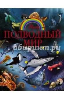 Подводный мирЖивотный и растительный мир<br>Наверняка вы не раз ловили себя на мысли: вот бы заглянуть в безграничные глубины океана, чтобы хоть краешком глаза увидеть его обитателей и познакомиться с их жизнью. И не зря, ведь подводный мир такой загадочный, необычный и притягательный! В нем еще осталось много непознанного и неизведанного. Наша книга - уникальная возможность удовлетворить ваше любопытство и пополнить знания, так как здесь собран богатейший материал о жителях морских глубин. На ее страницах древние подводные обитатели соседствуют с прозрачными медузами и морскими звездами, речные рыбы и раки - с кальмарами и осьминогами, подводные чудовища и химеры - с милыми аквариумными рыбками, гигантские акулы и хищные косатки - с рыбами-клоунами и рыбами-павлинами. Изучая представленный материал, вы не только откроете много тайн и секретов подводного мира, но и получите истинное наслаждение от красочных иллюстраций.<br>Для среднего школьного возраста<br>