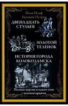 Двенадцать стульев. Золотой теленок. История города КолоколамскаКлассическая отечественная проза<br>Настоящее полное издание текстов романов впервые воспроизводится по первым книжным публикациям Двенадцати стульев 1928 года и Золотого теленка 1933 года. В советское время романы неоднократно переиздавались, подвергаясь правкам, изменениям и существенным сокращениям.<br>Цикл новелл Необыкновенные истории из жизни города Колоколамска был опубликован в нескольких номерах журнала Чудак в 1928-1929 годах авторами под псевдонимом Ф. Толстоевский.<br>В приложении публикуется не включенная в основной текст романа Двенадцать стульев глава Прошлое регистратора ЗАГСа, впервые опубликованная в журнале 30 дней в 1929 году как самостоятельный рассказ.<br>Великолепные иллюстрации к данному изданию выполнены победительницей конкурса профессиональных художников Лермонтов 2014 Ольгой Граблевской.<br>
