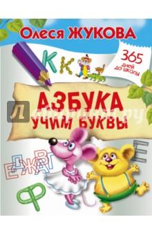 Азбука. Учим буквыЗнакомство с буквами. Азбуки<br>В этой книге вы найдёте простые интересные задания, выполняя которые ребёнок быстро выучит буквы и научится их писать, а также пополнит словарный запас, разовьёт глазомер и мелкую моторику. <br>Для дошкольного возраста.<br>