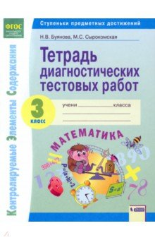 Математика. 3 класс. Тетрадь диагностических тестовых работ. ФГОСМатематика. 3 класс<br>Тетрадь предназначена для мониторинга предметных достижений третьеклассников по математике и является частью серии тетрадей для 1-4 класса, в которую входят аналогичные издания по русскому языку, литературному чтению и окружающему миру. Диагностические тестовые работы (каждая в 2 вариантах) позволяют проверить знания школьников по основным разделам курса, а также организовать итоговый контроль в конце учебного года. Все задания разработаны на основе контролируемых элементов содержания (КЭС), определенных Кодификатором планируемых результатов освоения основной образовательной программы для оценки учебных достижений обучающихся по предмету Математика (размещен на сайте МЦКО). Коды проверяемых КЭС представлены в начале каждой тестовой работы. В конце тетради размещен краткий методический материал для учителя и ответы на задания. Полная спецификация диагностических тестовых работ с описанием их структуры, типов заданий, системой оценивания представлена на сайте издательства в разделе Текущий и тематический контроль. В качестве методического пособия для педагогов рекомендуется книга Н.Б. Фоминой Система оценки достижения планируемых результатов в начальной школе. Учимся работать с контролируемыми элементами содержания (КЭС). Тетрадь, как и аналогичные издания данной серии, поможет оптимально организовать как внутришкольный, так и внешний мониторинг школам, муниципалитетам и регионам, работающим с автоматизированной информационной системой Многоуровневая система оценки качества образования (АИС МСОКО).<br>