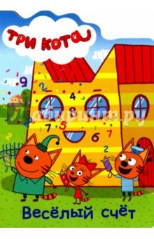 Веселый счетЗнакомство с цифрами<br>Обучающие книги для малышей с любимыми героями мультфильма Три кота помогут ребёнку на первых этапах его развития. С озорными котятами Коржиком, Компотом и Карамелькой расти и учиться гораздо интереснее!<br>Для чтения взрослыми детям.<br>