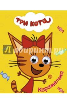 КарамелькаСказки и истории для малышей<br>Яркие и удобные мини-книжки с глазками о любимых котятах будут радовать детей не только дома, но и в поездках благодаря удобному формату.<br>Для чтения взрослыми детям.<br>