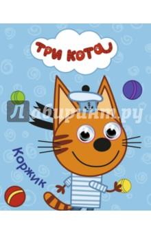 КоржикСказки и истории для малышей<br>Яркие и удобные мини-книжки с глазками о любимых котятах будут радовать детей не только дома, но и в поездках благодаря удобному формату.<br>Для чтения взрослыми детям.<br>