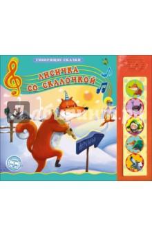 Лисичка со скалочкойСказки и истории для малышей<br>Говорящие сказки - это серия увлекательных книг с музыкальным модулем на 5 кнопок. Маленькие дети их очень любят!<br>Стоит только нажать на специальную кнопку, и книга сама расскажет сказку малышу, пока тот занят просмотром красочных иллюстраций, расположенных на качественных картонных страницах. Интересные сказки, занимательные диалоги героев и песенки полюбившихся персонажей - все это вы найдете на страницах Говорящих сказок.<br>Русская народная сказка в обработке А.Н.Афанасьева в сокращении.<br>