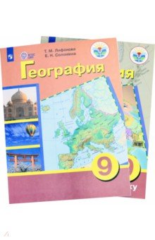 География. 9 класс. Учебник. Адаптированные программы. С приложением. ФГОС ОВЗ