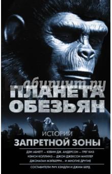Планета обезьян. Истории Запретной зоныСовременная зарубежная проза<br>Фильм 1968 года Планета обезьян вдохновлял целые поколения авторов. Теперь их элита подготовила эту антологию с шестнадцатью совершенно новыми историями, происходящими в мире оригинального фильма и сериала.<br>Каждый исследователь постапокалиптического мира раскрывает перед читателями новую драму, даря свое уникальное видение первоисточника и безостановочный калейдоскоп событий.<br>Составители: Рис Хэндли, Джим Берд.<br>
