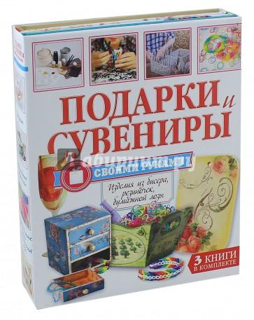Книга подарки своими руками