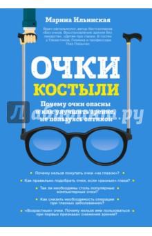 Очки-костыли. Почему очки опасны и как улучшить зрение, не пользуясь оптикойОфтальмология<br>Эта книга развенчает наиболее популярные мифы, связанные со снижением зрения и его восстановлением, а также ответит на многие ваши вопросы, в том числе, почему же очки столь опасны и как улучшить зрение, не пользуясь оптикой? <br>Внимание! Информация, содержащаяся в книге, не может служить заменой консультации врача. Перед совершением любых рекомендуемых действий необходимо проконсультироваться со специалистом.<br>