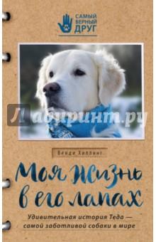 Моя жизнь в его лапах. Удивительная история Теда - самой заботливой собаки в миреСовременная зарубежная проза<br>Моя жизнь в его лапах - это трогательная, добрая и вдохновляющая история о том, на что способна взаимная привязанность человека и собаки. Страдая от тяжелого врожденного заболевания, сделавшего ее кожу настолько хрупкой, что любое воздействие на нее оставляет раны и причиняет боль, так называемого синдрома бабочки, Венди Хиллинг, несмотря на огромную силу воли и желание быть независимой, постоянно ощущала свою беспомощность. Так было до встречи с Тедом, золотистым ретривером, воспитанным специально для того, чтобы ухаживать за ней. Добрый, нежный и бесконечно преданный пес подарил ей свободу, помог раскрепоститься, стать общительнее, показал, что она может положиться на него во всем, и даже доверить ему свою жизнь.<br>