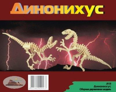 Иллюстрация 1 из 9 для J018 Динонихус (два в одном). Сборная деревянная модель | Лабиринт - игрушки. Источник: Лабиринт