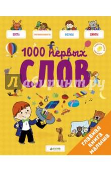 Главная книга малыша. 1000 первых словЗнакомство с миром вокруг нас<br>Возраст 3+<br>3 фишки:<br>- Книжка-игрушка для самых любопытных малышей<br>- Сюжетные картинки и яркие ламинированные страницы<br>- Займет малыша веселой игрой и познакомит с новыми словами<br><br>Перед вами настоящий кладезь знаний для самого юного читателя! В этой книге собрано 1000 слов, которые помогут малышу не только познать мир, но и развить речь, мышление, память. <br><br>Красочные иллюстрации с крупными элементами, базовые темы (цвета, цифры, формы, предметы), интересные задания - все для того, чтобы малыш учился с удовольствием.<br><br>Это, конечно, книжка-игрушка, но, поверьте, информация, которую ребенок найдет на страничках, будет очень полезной, важной и нужной.<br><br>Лайфхак для родителей <br>- Читайте эту книгу вместе с детьми <br>- Помогайте малышам находить в книжке знакомые предметы<br>- Рассматривайте картинки и запоминайте разных животных - от уже знакомых до совершенно экзотических<br><br>Что развиваем?<br>- Речь<br>- Память <br>- Внимание <br>- Любознательность<br>Для чтения взрослыми детям.<br>