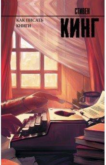 Как писать книгиСовременная зарубежная проза<br>Это - пожалуй, самая необычная из книг Стивена Кинга. Книга, в которой автобиографические, мемуарные мотивы соседствуют не только с размышлениями о писательском искусстве вообще, но и самыми настоящими профессиональными советами тем, кто хочет писать, как Стивен Кинг.<br>Как формируется писатель? Каковы главные секреты его нелегкого ремесла? Что, строго говоря, вообще необходимо знать и уметь человеку, чтобы его творения возглавляли международные списки бестселлеров?<br>Вот лишь немногие из вопросов, на которые вы найдете ответы в этой книге. Вы действительно хотите писать, как Стивен Кинг? Тогда не пропустите эту книгу.<br>