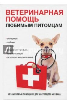 Ветеринарная помощь любимым питомцамВетеринария<br>Эта книга представляет собой полный справочник по оказанию ветеринарной помощи вашим любимым питомцам, в котором содержится подробная информация по уходу за животными, профилактике и лечению различных заболеваний. <br>Данное издание станет настольной книгой и настоящим помощником для каждого настоящего хозяина.<br>