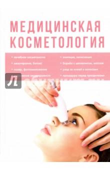 Медицинская косметологияКожные и венерические болезни<br>Сегодня косметология развивается невиданными темпами. Каждый год появляется множество новейших косметологических методик, призванных решить даже те проблемы, которые ранее требовали куда более радикального вмешательства или вовсе не имели решения. Из нашей уникальной познавательной книги вы узнаете, как устроена кожа и как за ней ухаживать, получите подробное описание различных косметологических процедур, а также способов лечения основных кожных заболеваний. Особое внимание уделено косметическим средствам, применяемым в домашних условиях.<br>Книга будет интересна как начинающим косметологам, так и всем женщинам, желающим улучшить здоровье, подчеркнуть свою красоту и научиться понимать, что же всё-таки лежит в её основе.<br>