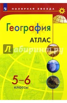 География. 5-6 классы. АтласГеография (5-9 классы)<br>Вашему вниманию предлагается атлас по географии за 5-6 классы.<br>