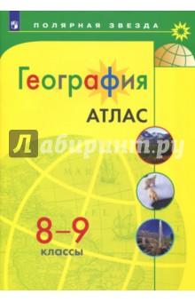 География. 8-9 класс. АтласАтласы и контурные карты по географии<br>Вашему вниманию предлагается атлас по географии за 8-9 класс.<br>