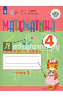 Математика. 4 класс. Рабочая тетрадь в 2-х частях. Часть 2Коррекционная педагогика<br>Рабочая тетрадь предназначена для детей с интеллектуальными нарушениями и обеспечивает реализацию требований адаптированной основной общеобразовательной программы в предметной области «Математика».<br>В тетрадь включена система заданий для самостоятельной работы учащихся в школе и дома. Содержание заданий способствует закреплению, систематизации и дифференциации знаний и умений детей и направлено на решение образовательных, практических и коррекционно-воспитательных задач. Сочетание различных заданий, а также красочные иллюстрации помогут развить у учащихся заинтересованное отношение к математике и обучению в целом.<br>Рабочая тетрадь входит в состав учебно-методического комплекта по математике для 4 класса.<br>